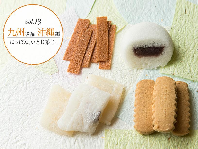 九州と沖縄の銘菓