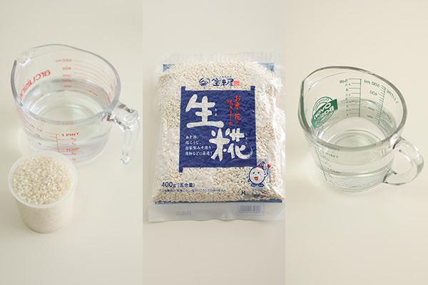 甘酒の材料の米と水と麹