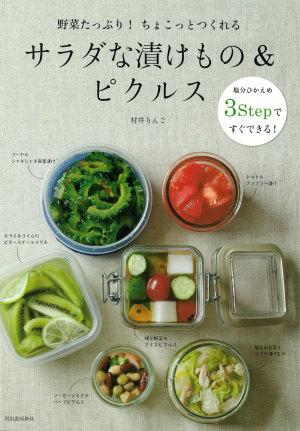 野菜たっぷり! ちょこっとつくれる サラダな漬けもの&ピクルスの本表紙