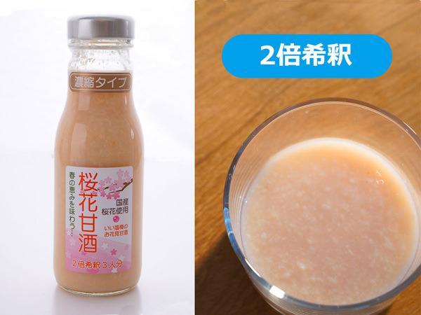 信州自然王国の桜花甘酒と中身を出したもの