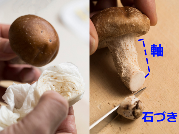生椎茸の下処理
