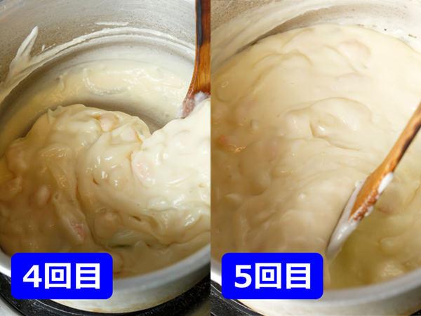 4回目の牛乳混ぜ込み、5回目の牛乳混ぜ込みの様子