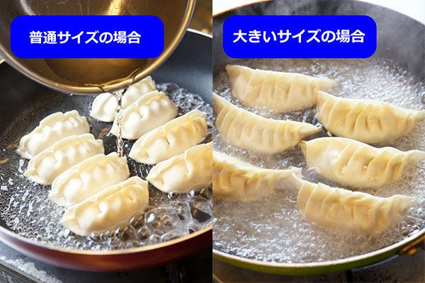 【コツ3】水ではなく「湯」を加えて蒸し焼きに。湯の量は餃子のサイズで調整する