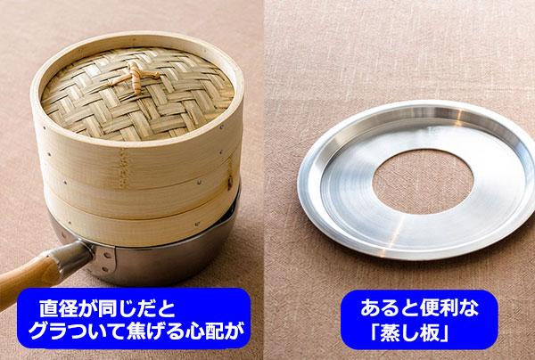 せいろと同じ直径の鍋にのせている様子、蒸し板
