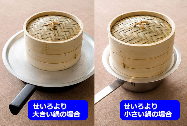 蒸し板を使ってせいろより大きい鍋と小さい鍋にのせた様子