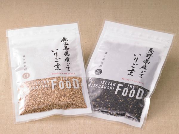 ISETAN MITSUKOSHI THE FOODの鹿児島県産いりごま(白)と、長野県産いりごま(黒)の商品パッケージ