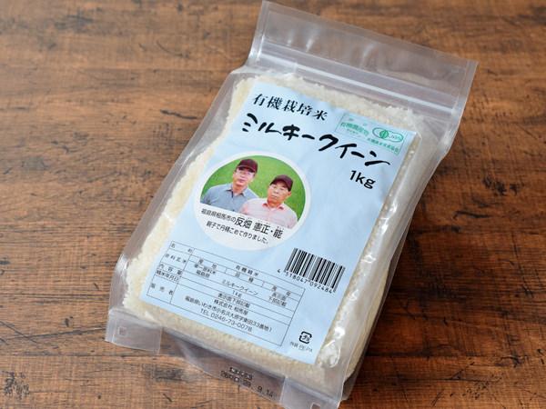有機栽培米 ミルキークイーンのイメージ