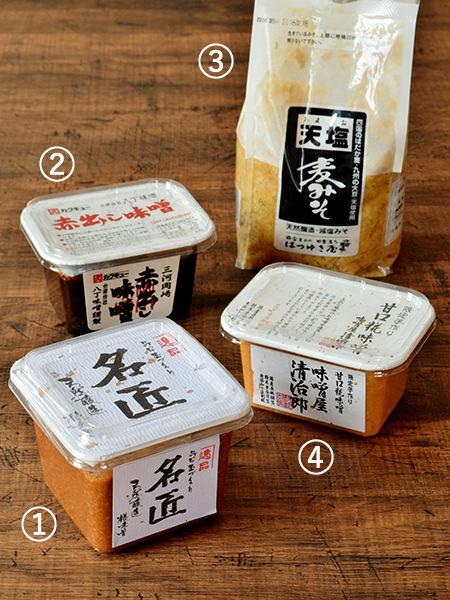 おすすめの味噌4品の集合