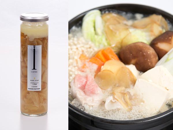 セゾンファクトリーのI.SPEC 生姜鍋の調理例