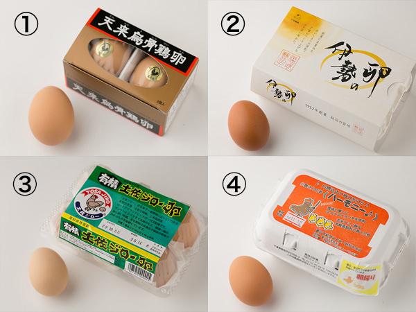 烏骨鶏の天来烏骨鶏卵のパッケージと卵。イセ食品の伊勢の卵のパッケージと卵。高知県土佐ジロー協会の土佐ジロー有精卵のパッケージと卵。カイシン農場の小倉さんの卵 ハーモニーのパッケージと卵