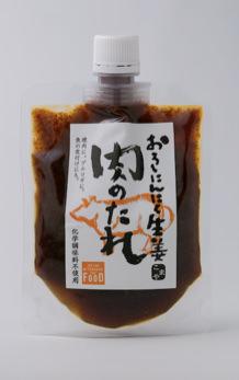 ISETAN MITSUKOSHI THE FOODのおろしにんにく生姜 肉のたれ