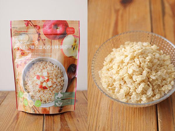 玄米フレーク てんさい糖とほんのり林檎の味