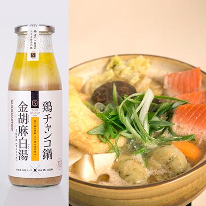 セゾンファクトリーの鶏チャンコ鍋 金胡麻白湯