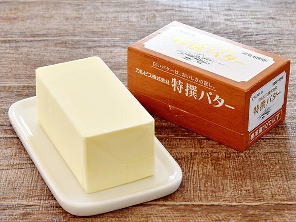 カルピスの特撰無塩バター