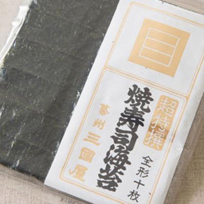 三國屋の焼寿司海苔 超特撰