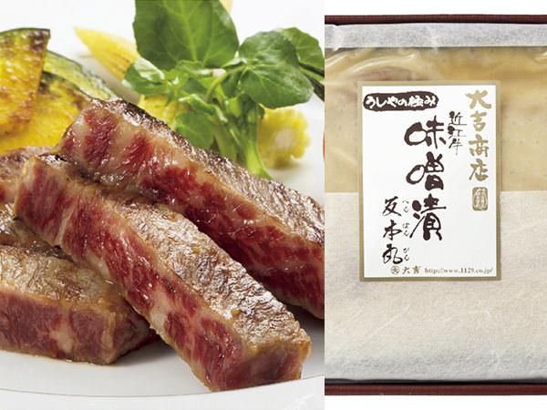 大吉商店の近江牛味噌漬 反本丸(へんぽんがん)ステーキ