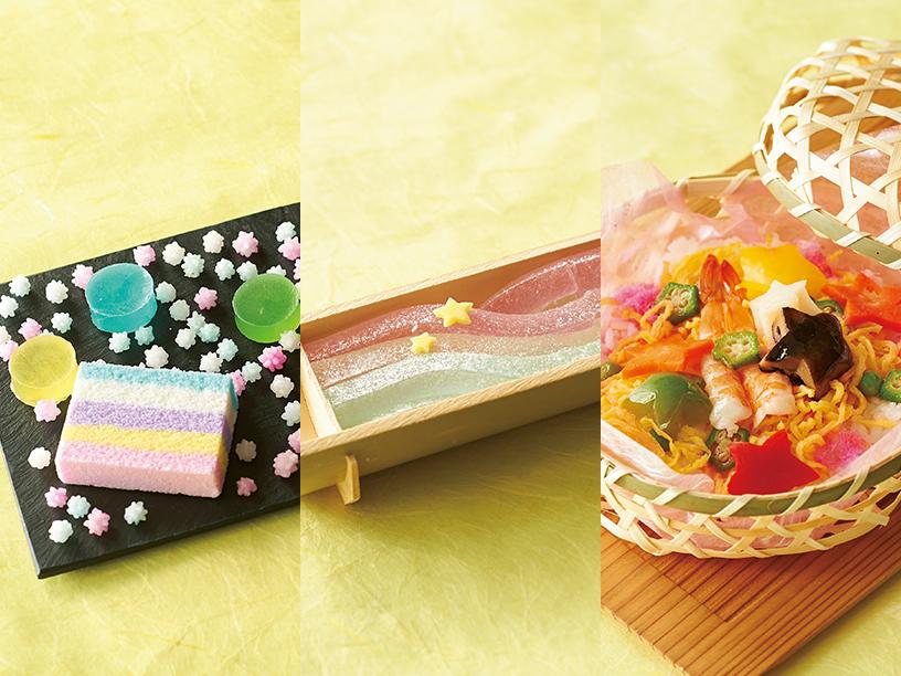 鎌倉豊島屋の星乃橋、俵屋吉富の七夕祭、美濃吉の七夕五色彩りちらし寿司