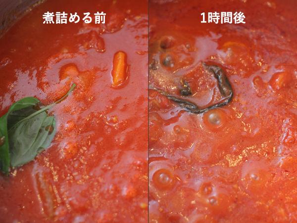 トマトソースを煮詰める前、煮詰めた後