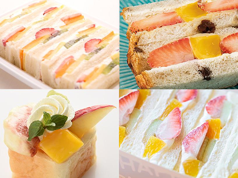 日本橋 千疋屋総本店のフルーツサンドイッチ、グリーンブレッドの「レーズンブレッドのフルーツサンド」、イッツ サンドイッチ マジックの「フルーツパフェのキューブサンド」、HAPPY HOME KITCHENのフルーツサンド
