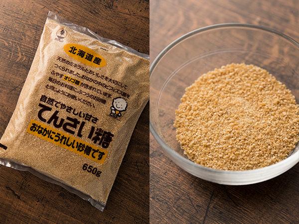 <ホクレン農業協同組合>てんさい糖(650g) 553円(税込)