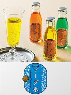 上:資生堂パーラーのソーダ水詰合せ、下:資生堂パーラーのソーダ水のパッケージ