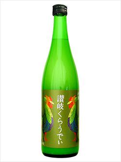 川鶴酒造の讃岐くらうでぃ