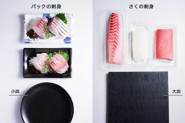 刺身パックと小皿、さくの刺身と大皿