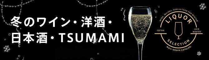 伊勢丹 冬のワイン・洋酒・日本酒・TSUMAMI