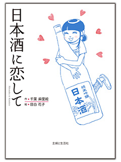 『日本酒に恋して』