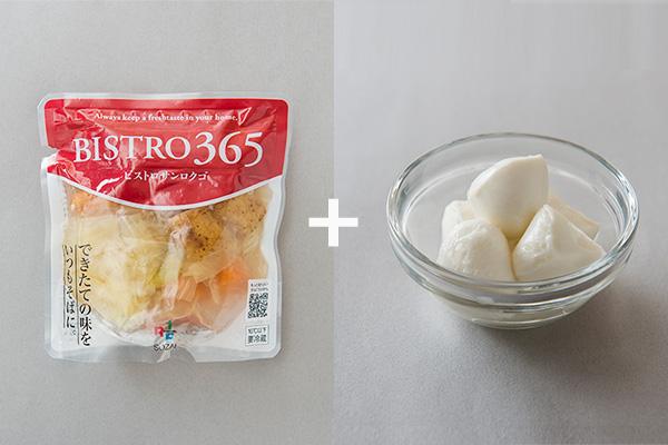 <RF1>ブイヨンの旨み 野菜のポトフとモッツァレラチーズ