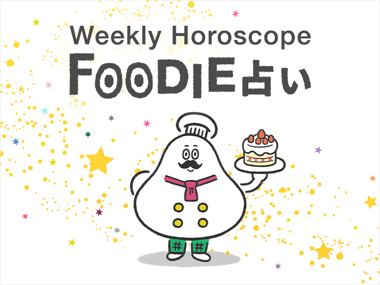 weekly horoscope FOODIE占い