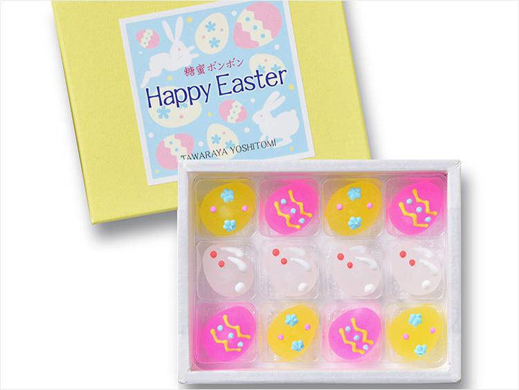 俵屋吉富の糖蜜ボンボン Happy Easter