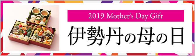 伊勢丹の母の日2019