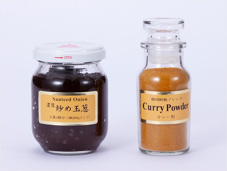 朝岡スパイスの濃厚炒め玉葱と朝岡特製カレー粉