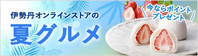 伊勢丹夏のポイントキャンペーン