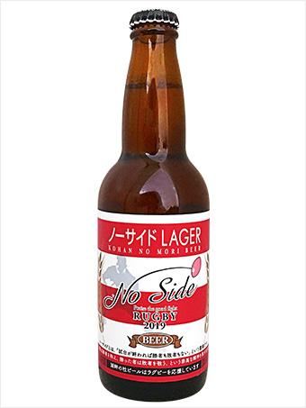<トースト>湖畔の杜ビール ノーサイド ラガービール