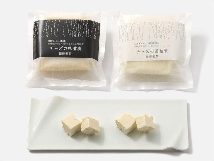 <銀座若菜>チーズの味噌漬・酒粕漬けセット