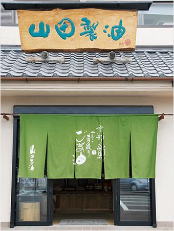山田製油本社