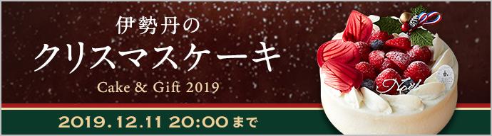 伊勢丹のクリスマス2019