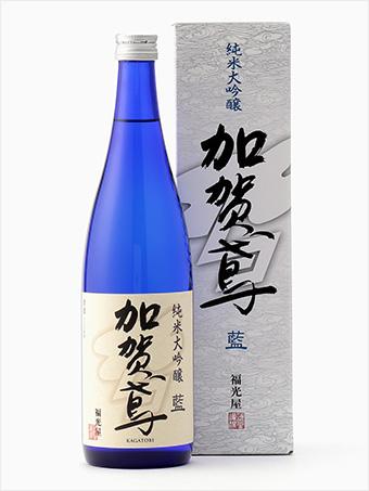 <福光屋>加賀鳶 純米大吟醸 藍