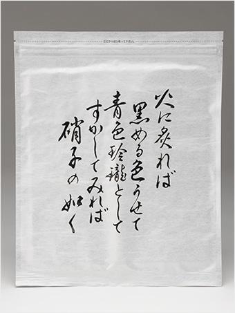 <吉田商店>「名匠」