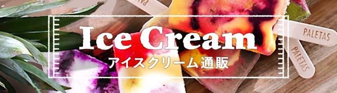 アイスクリーム通販