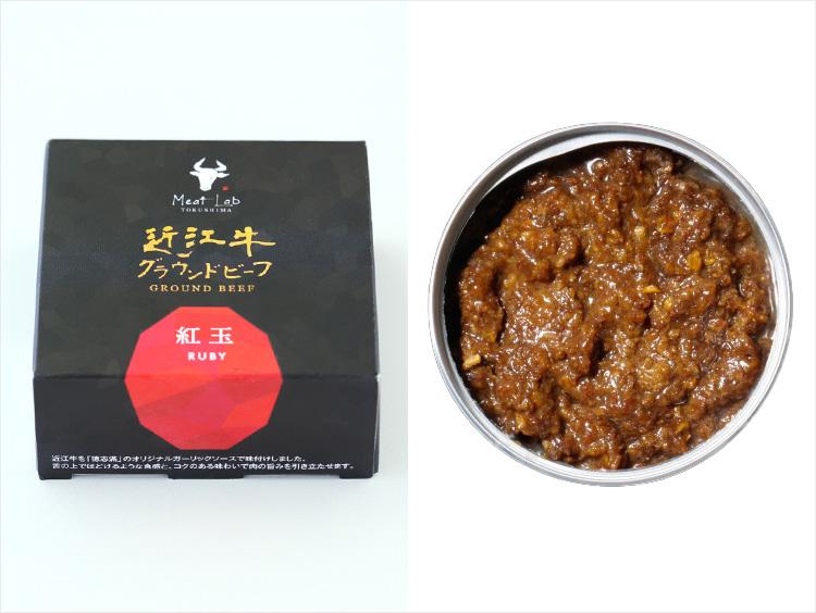 <カンナチュール>近江牛グラウンドビーフ紅玉(RUBY)