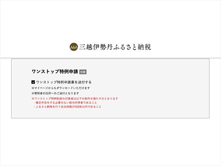ワンストップ特例申請のイメージ