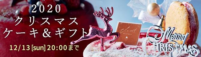 クリスマスケーキ&ギフト