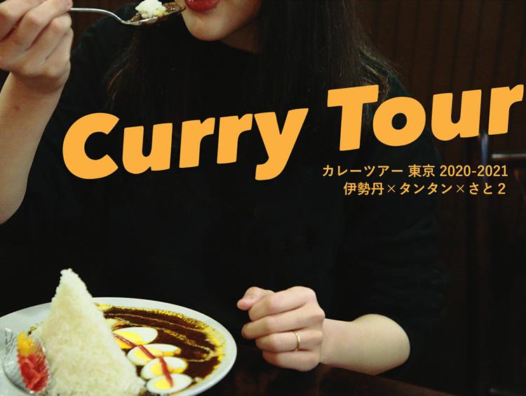 カレーツアー東京2020-2021