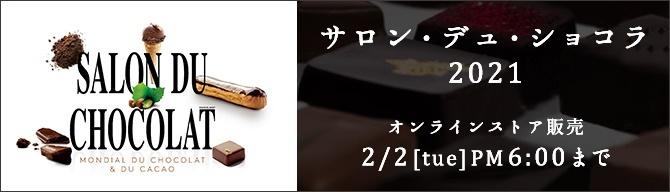 サロン・デュ・ショコラ2021オンライン販売