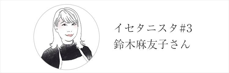 鈴木麻友子さん