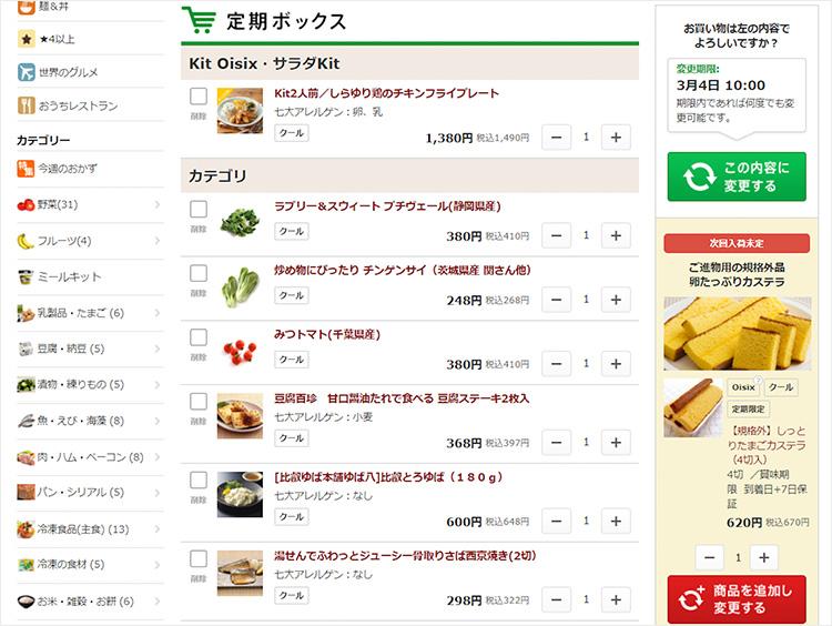 定期宅配BOX WEB画面