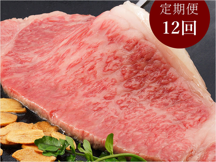 <肉の上杉>米沢牛 毎月届く肉の定期便 12ヵ月コース